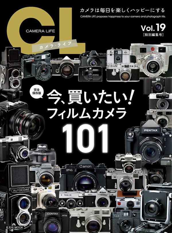 Camera Life Vol.19.jpg