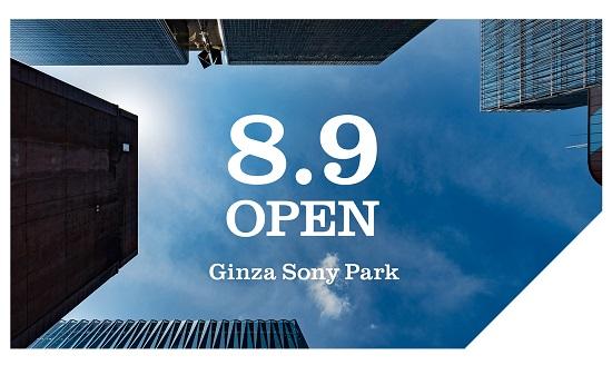 Ginza_Sony_Park-6.jpg