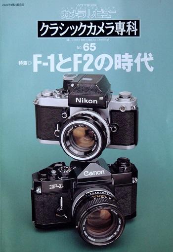 Nikon_Mook.jpg
