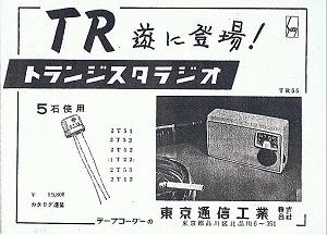 Sony_TR-55-2.jpg